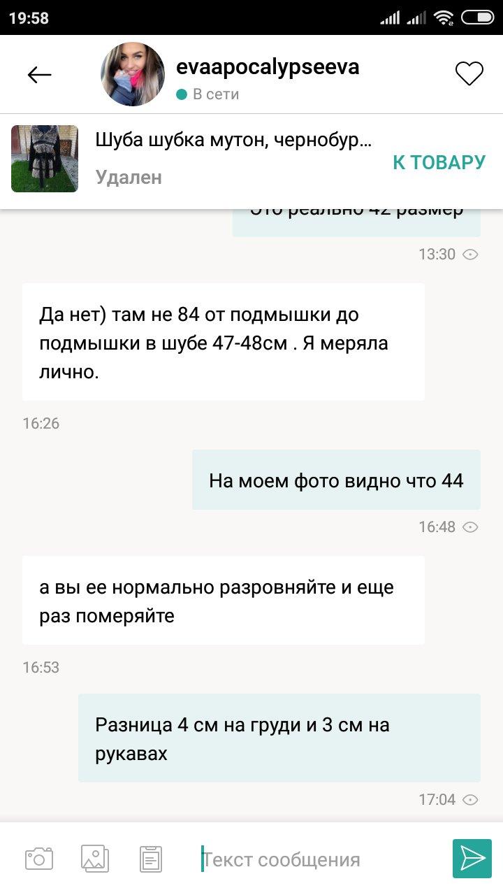 Шафа (shafa.ua) - Везде обман