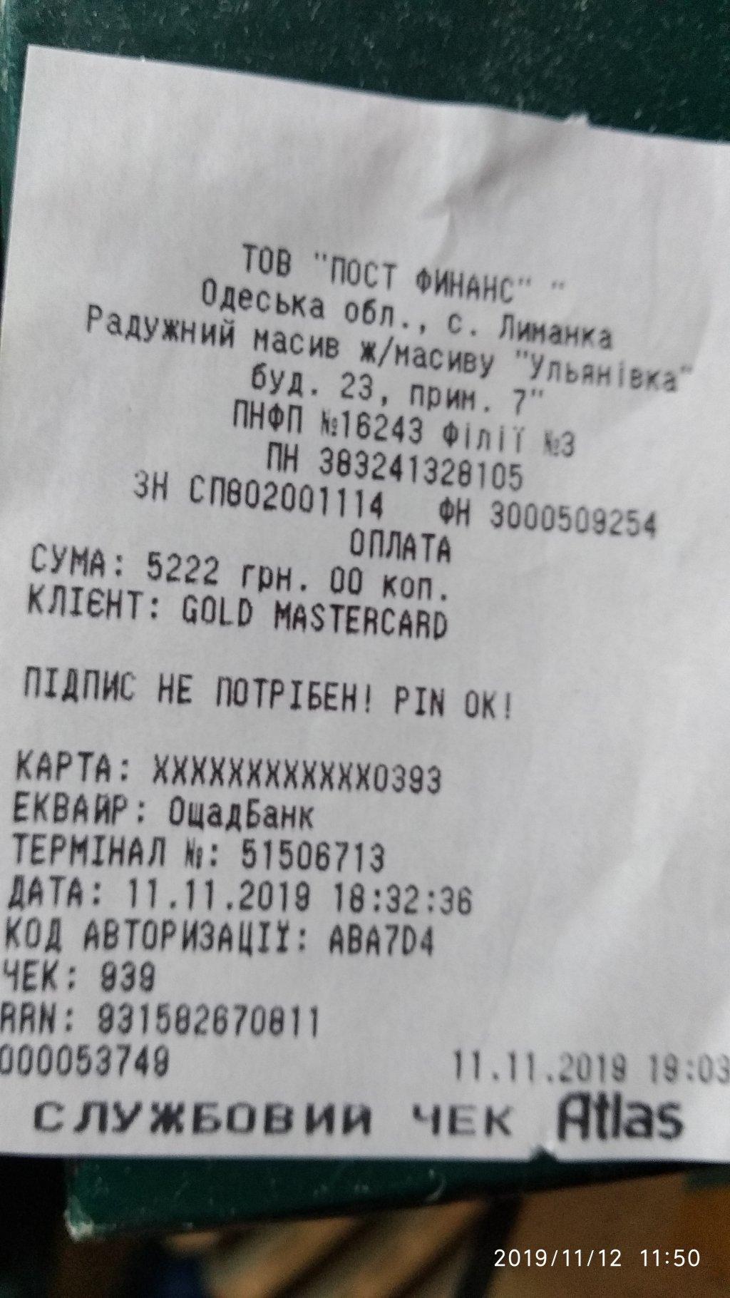 Посылка мною оплачена, но не получена - В отделении 101 в Одессе посылка мною оплачена, но не выдана работниками отделения
