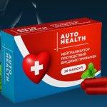 Auto Health нейтрализатор последствий вредных привычек отзывы