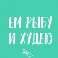 «ЕМ РЫБУ И ХУДЕЮ» доставка суши в Киеве