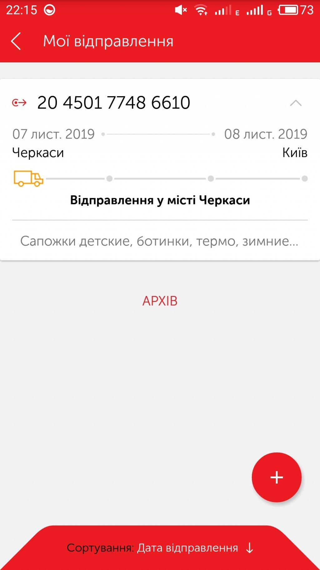 НОВАЯ ПОЧТА (Нова Пошта) - Крадуть посилки