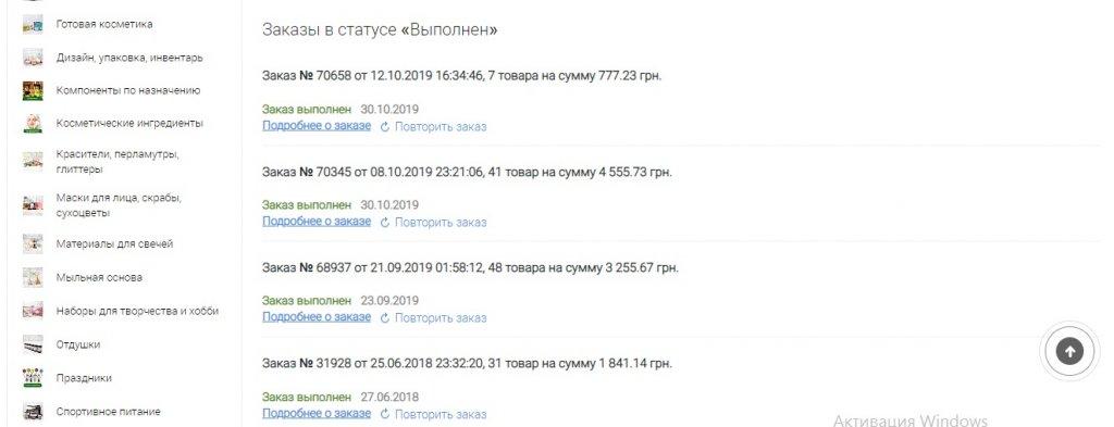 Мыло Опт интернет-магазин - Меня кинули на 3000 грн