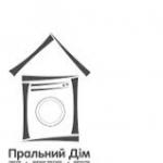 Пральный Дом