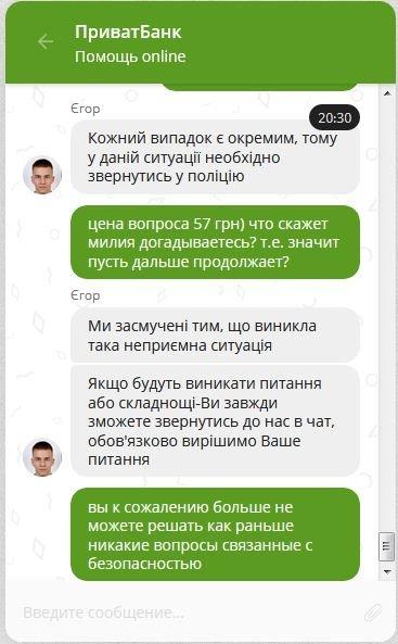 ПриватБанк - ПРИВАТБАНК ПОКРЫВАЕТ МОШЕННИКОВ!