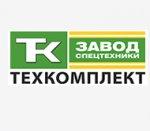 Завод Спецтехники Техкомплект отзывы