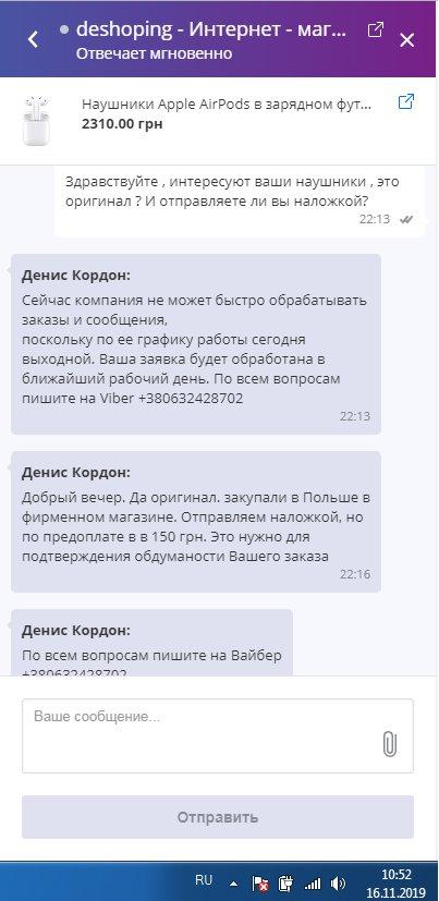 Prom.ua - Купил не то что ожидал