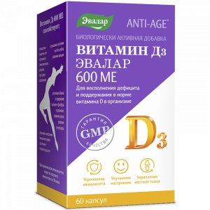 Витамин D3 600 МЕ Эвалар