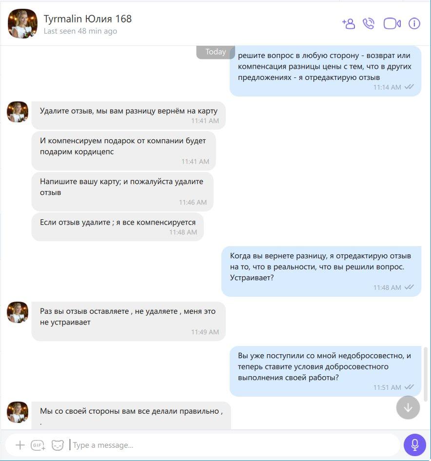 prom.ua - Интернет магазин Вековой Восток - Интернет магазин Вековой Восток - осторожно обман