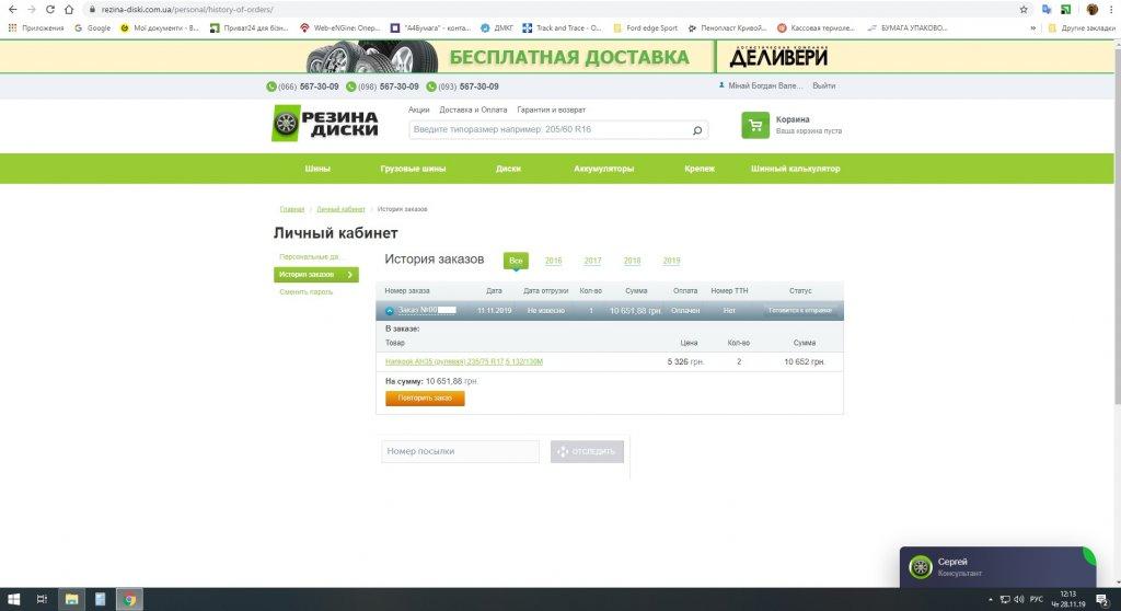 rezina-diski.com.ua интернет-магазин - Зака зне отправили