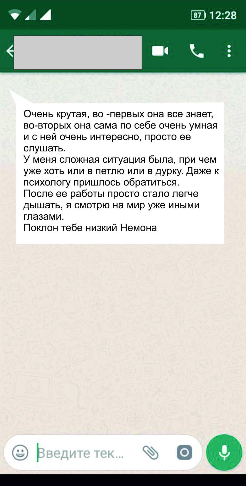 Немона -