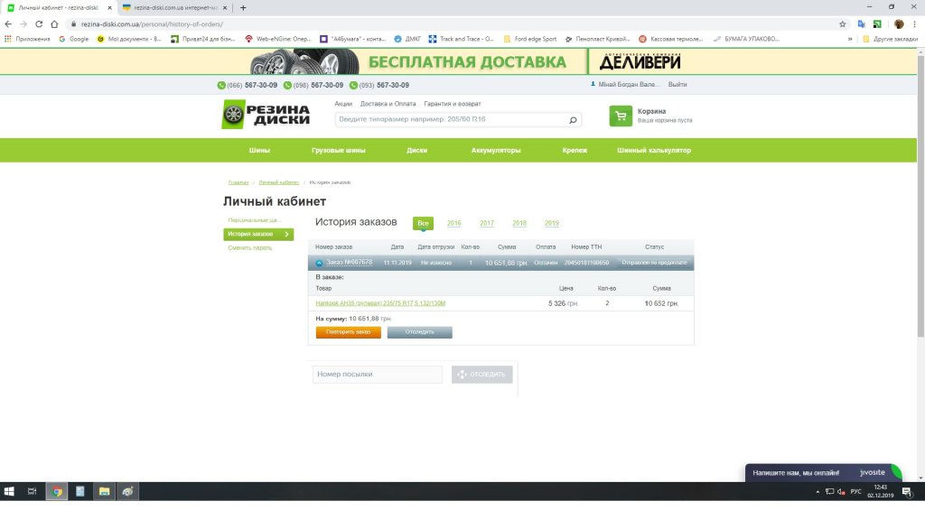 rezina-diski.com.ua интернет-магазин - Дополнение к отзыву нижу