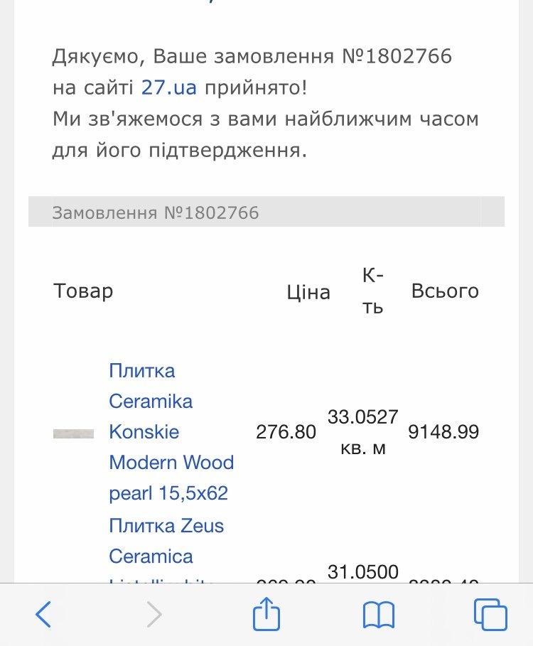 27.ua - Верните деньги