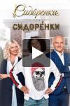 Сериал СидОренки-СидорЕнки (2019) отзывы