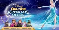 Disney On Ice: «Ледяное сердце»