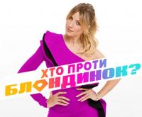 Кто против блондинок 2 сезон