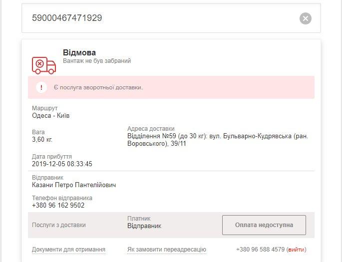 Чёрный список покупателей / недобросовестные покупатели - Терещук Віктор Григорович 380965884579