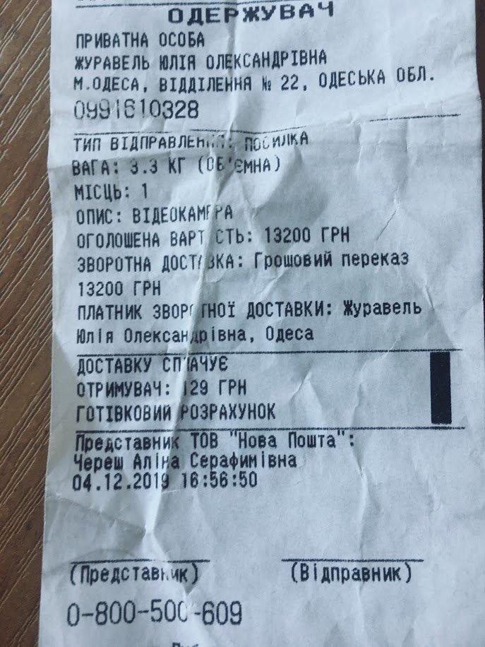 Журавель Юлия Александровна - Мошенница Журавель Юлия Александровна!