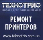 ТЕХНОТРИО - ремонт принтера, заправка картриджа отзывы