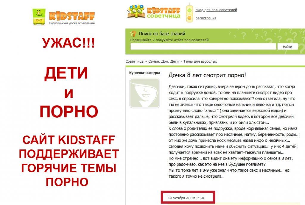 Kidstaff - УЖАС! Вот что поддерживают модераторы! Смотрите скрины