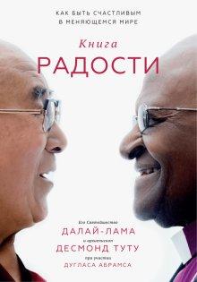 Книга Радости - Далай Лама