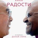 Книга Радости - Далай Лама отзывы