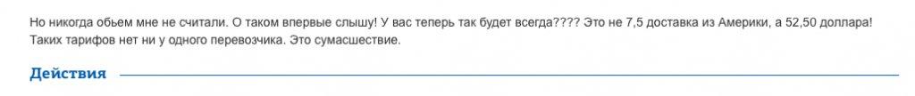ukraine-express.com международные перевозки - Доставка 1 кг 52,50 доллара!