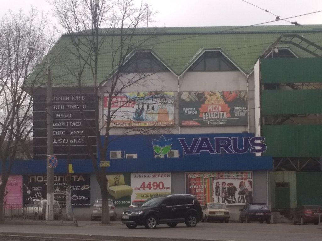 Varus market, Днепропетровск - Цены не те ...