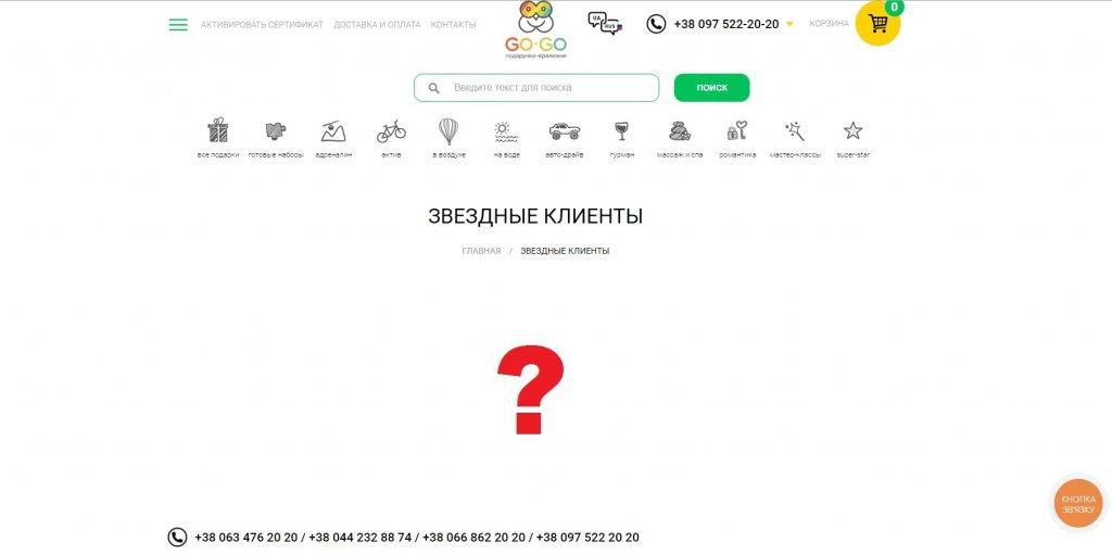 Go-Go.UA Магазин подарков - Зіркові клієнти