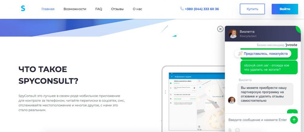 otzovyk.com.ua - Плагиат и вымогательство на otzovyk.com.ua