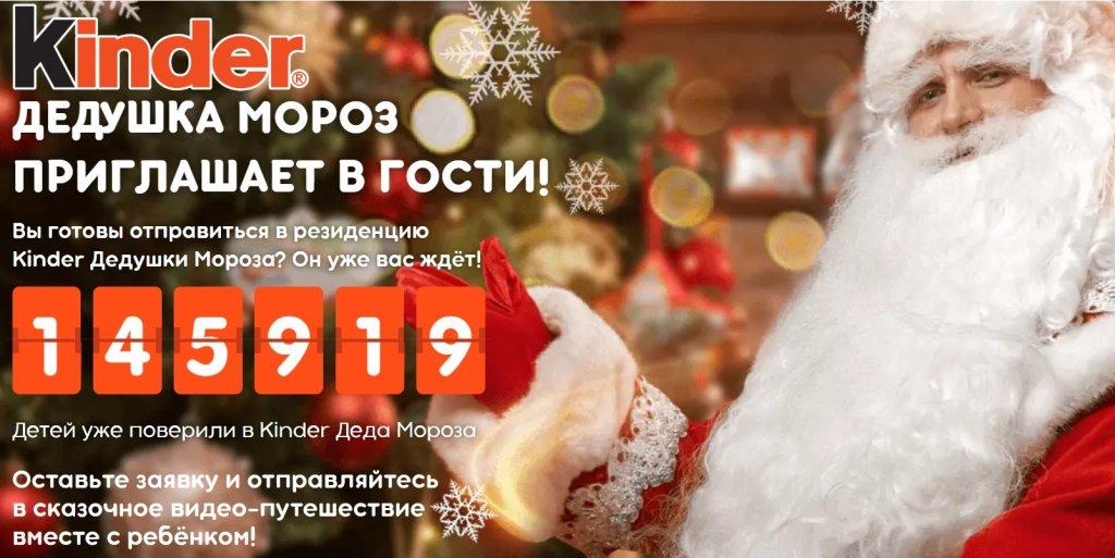 Сайт Kinder New Year Поздравление от Деда Мороза