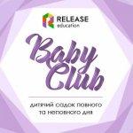 Детский сад Release baby club отзывы