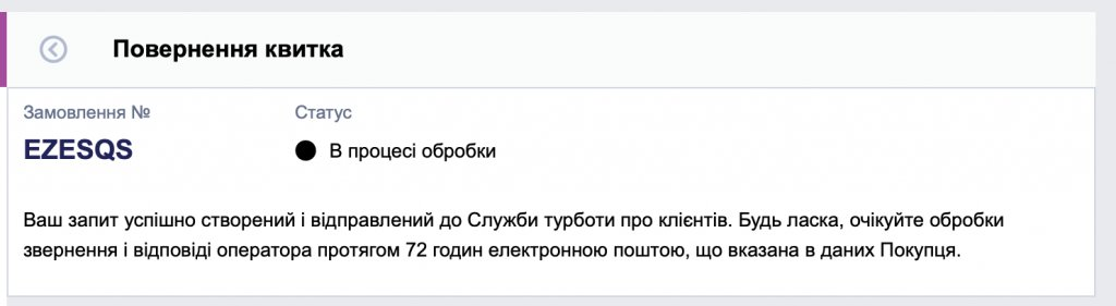 Tickets.ua - Еще один обман Tickets.ua