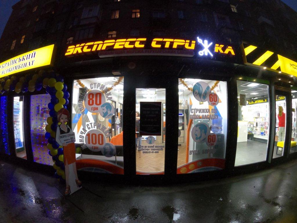 Парикмахерские Экспресс-стрижка - Киев, Артёма (Лукьяновка)