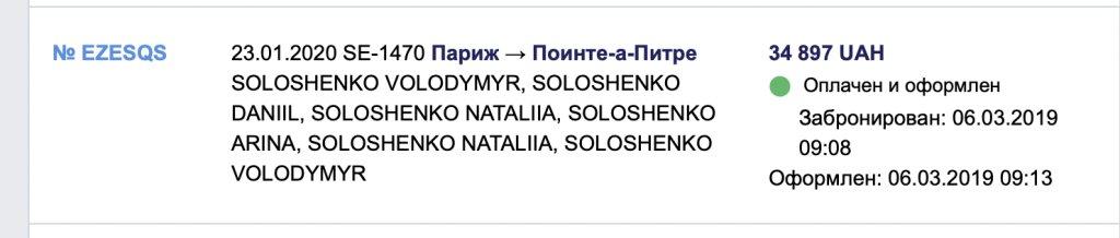Tickets.ua - Tickets.ua Продолжения не возврата денег и ужасного отношения