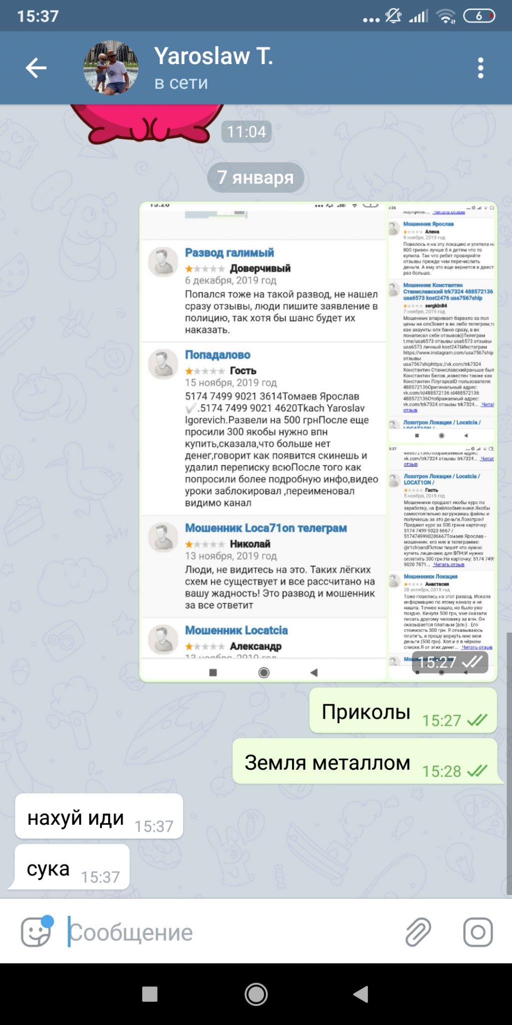 Телеграм канал Локация / Locatcia - Развод, благо я не попался