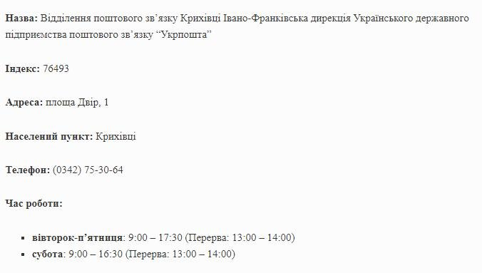Укрпошта (Укрпочта) - Відділення в с.Крихівці Івано-Франківська область працює жахливо.