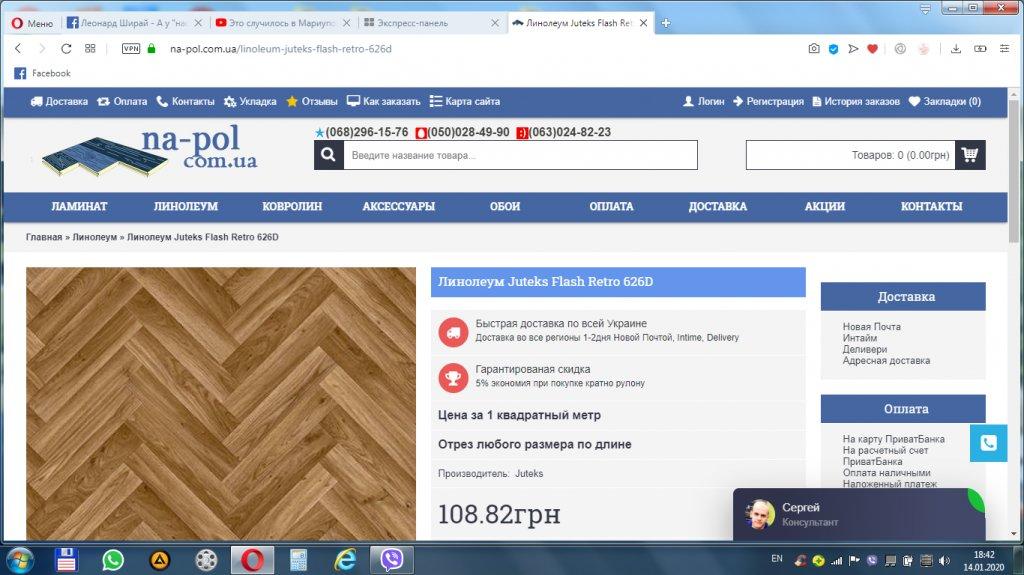 Интернет-магазин напольных покрытий Na-Pol.com.ua - Претензия к магазину