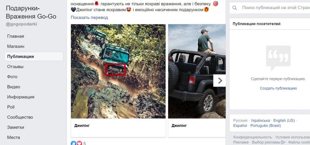 Go-Go.UA Магазин подарков - Позор!!!!!