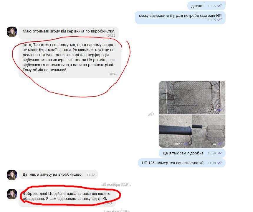 Компания КИЙ-В - Постійно брудна продукція, місцями з іржою, халатне відношення до клієнтів