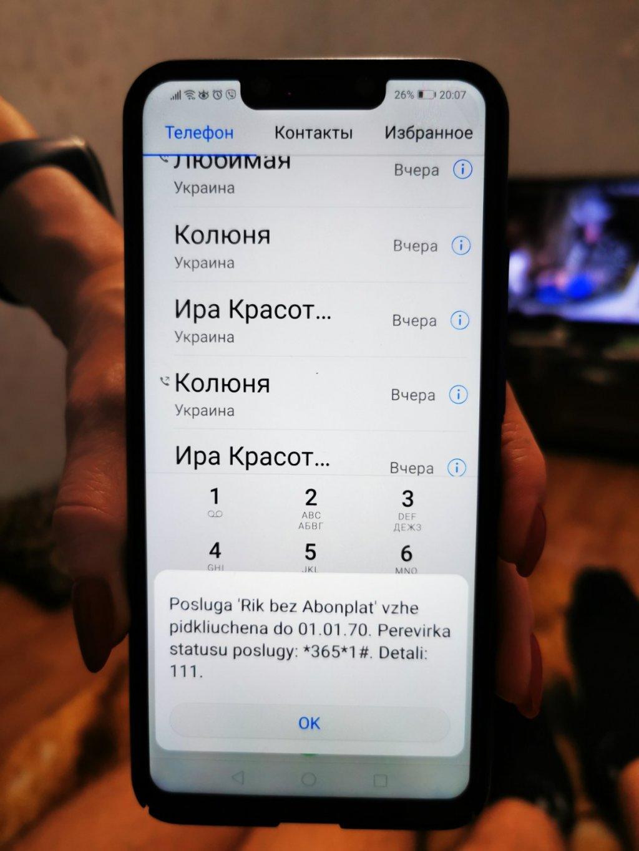 Vodafone Украина - мудофон обманщики