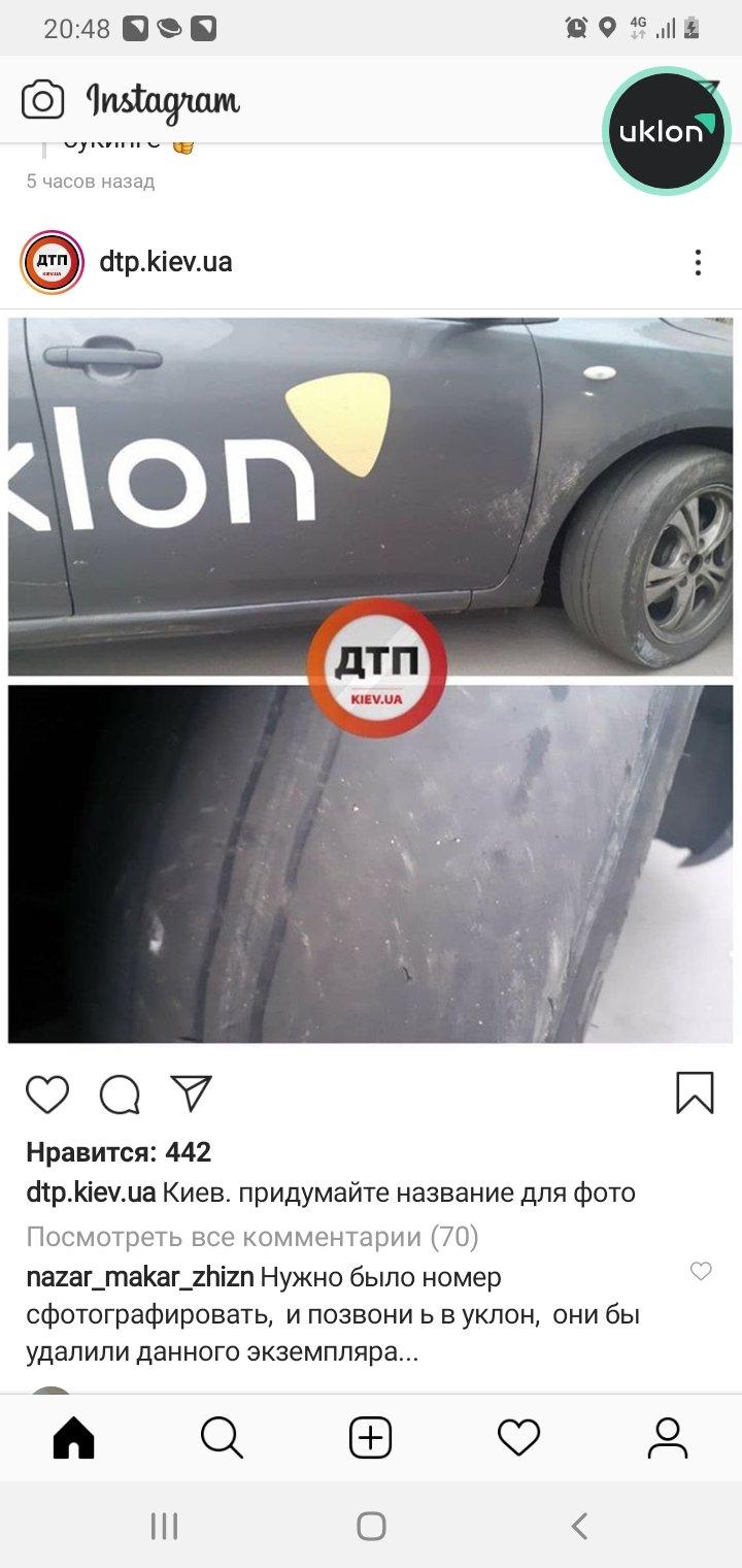 Uklon.ua (заказ такси) - КОНЧЕНАЯ КОМПАНИЯ