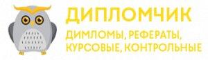 diplomchik.kiev.ua