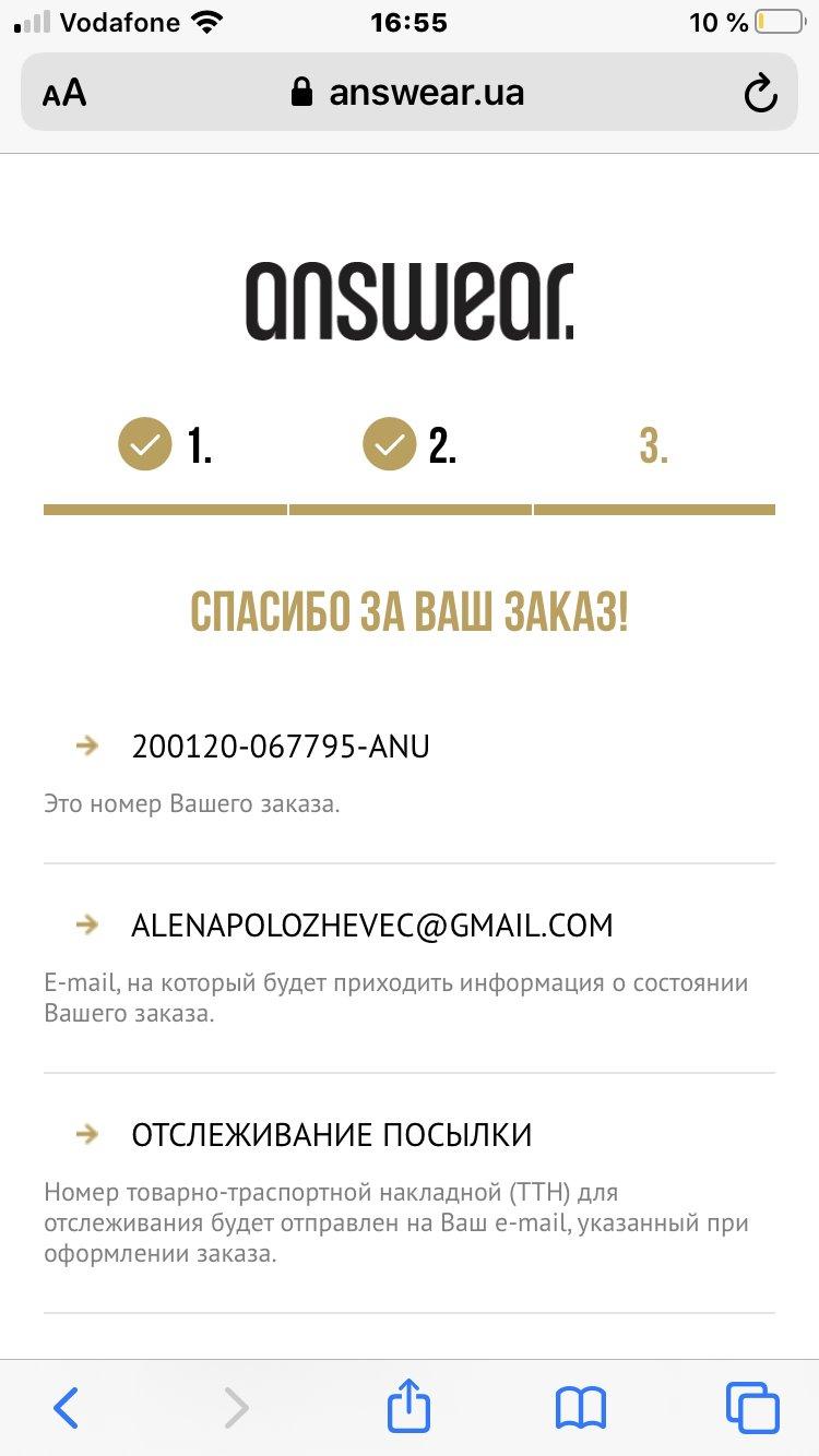 ANSWEAR.ua - Ответьте по заказу