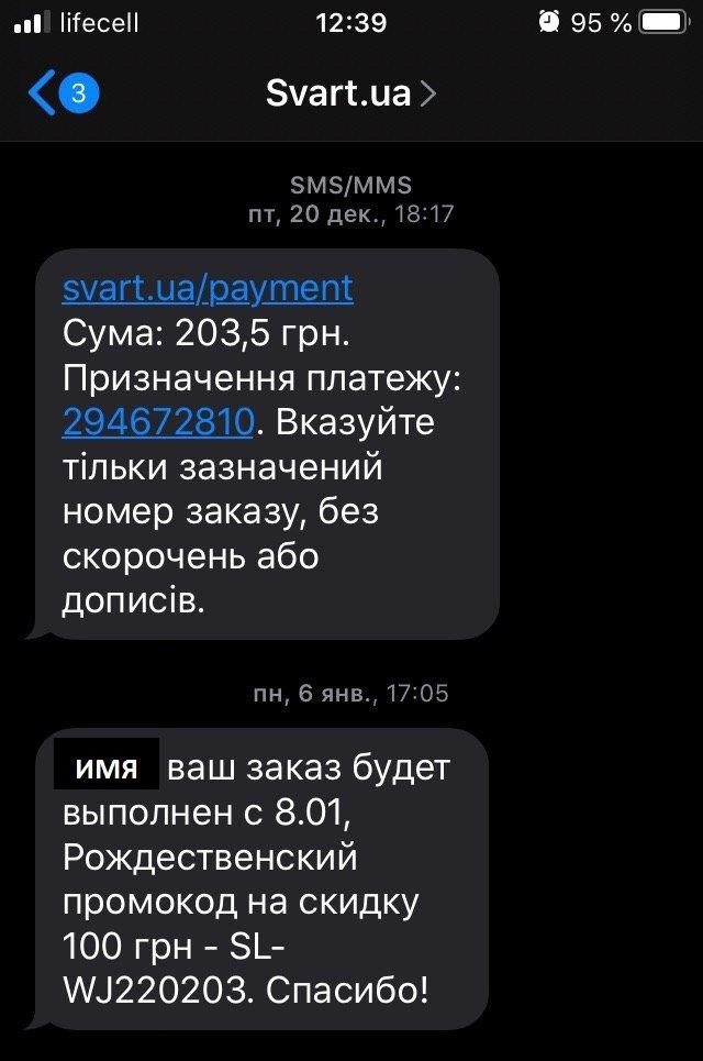 svart.ua интернет-магазин - Не рекомендую