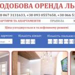 Oberig-lviv.com.ua посуточная аренда во Львове
