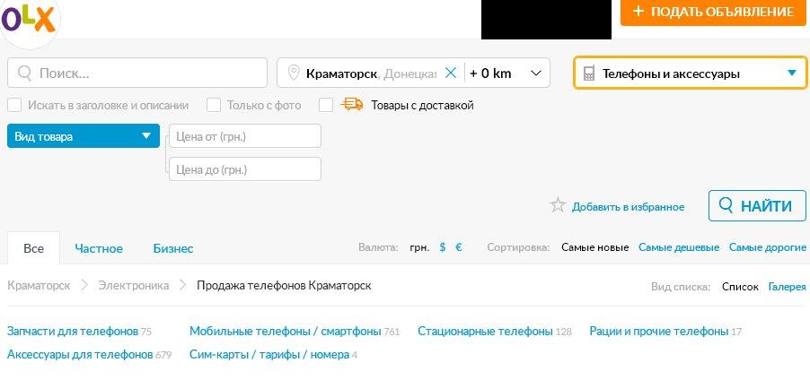 besplatka.ua - Для покупок выбор объявлений пока ОЧЕНЬ маленький!