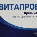 Мазь Витапровен отзывы