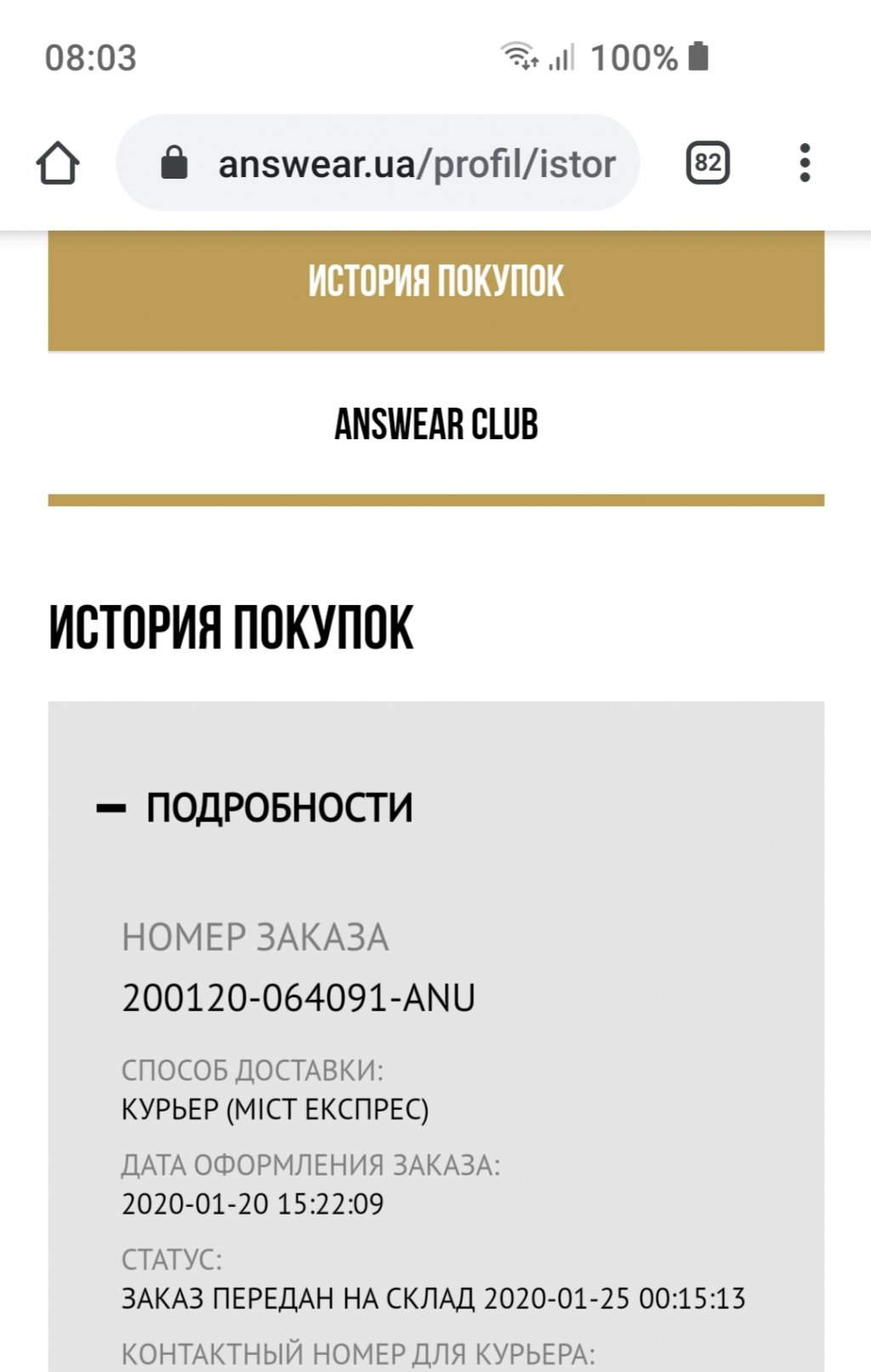 ANSWEAR.ua - Здравствуйте