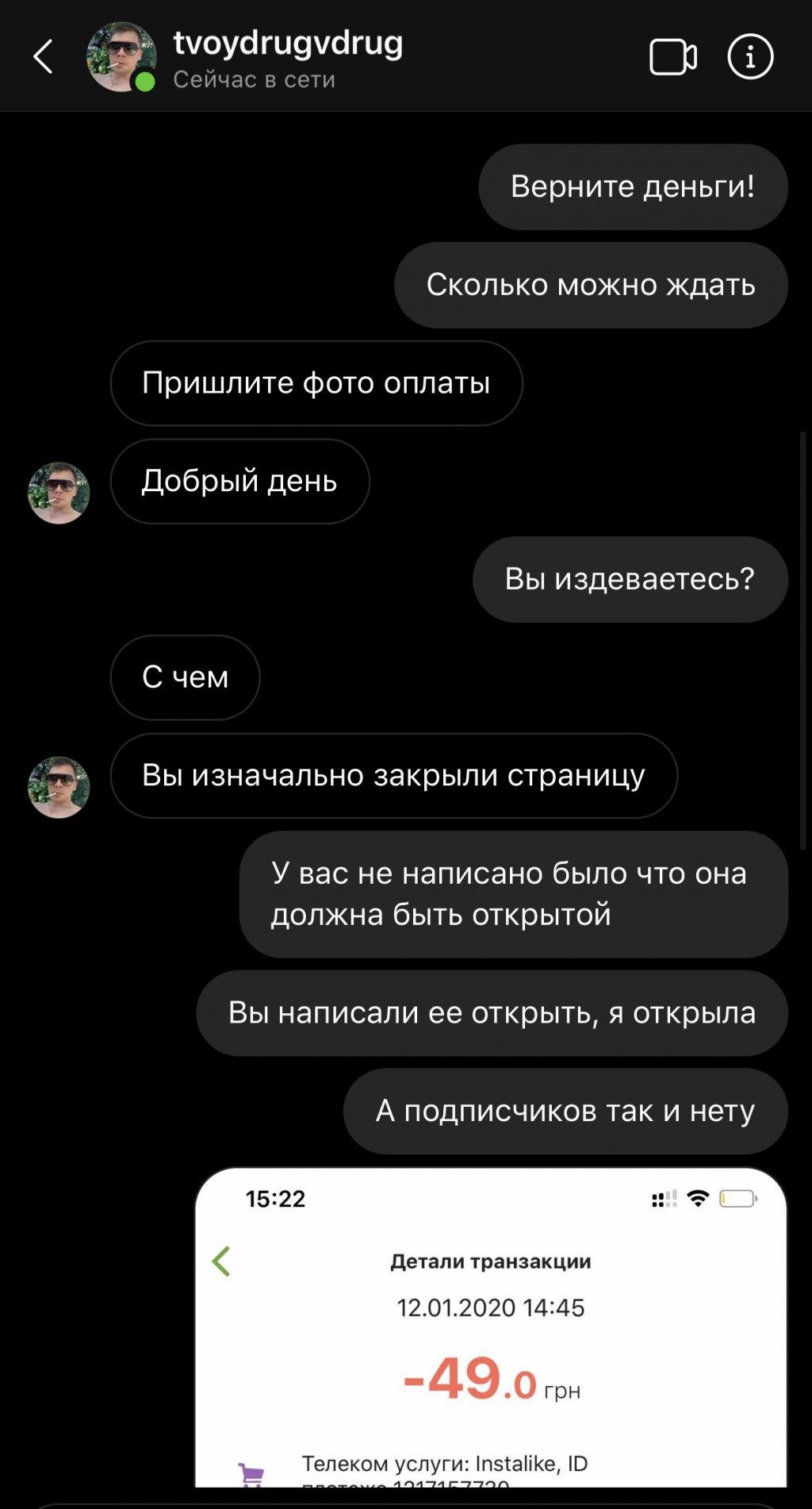 Instalike.store - ОСТОРОЖНО ОБМАНЩИКИ