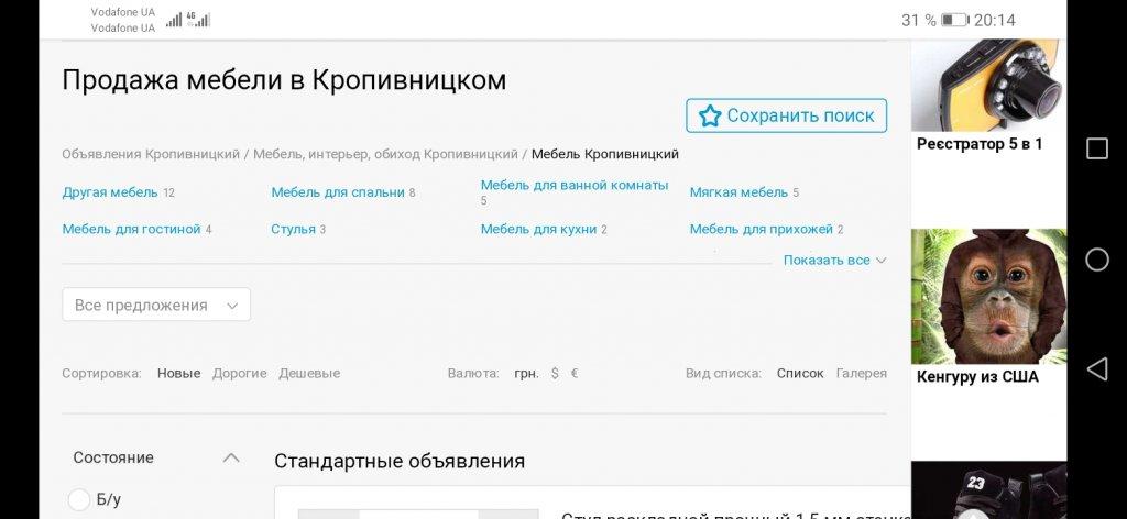 besplatka.ua - Даже в областном городе продавцов очень мало. Факт, с которым не поспоришь!